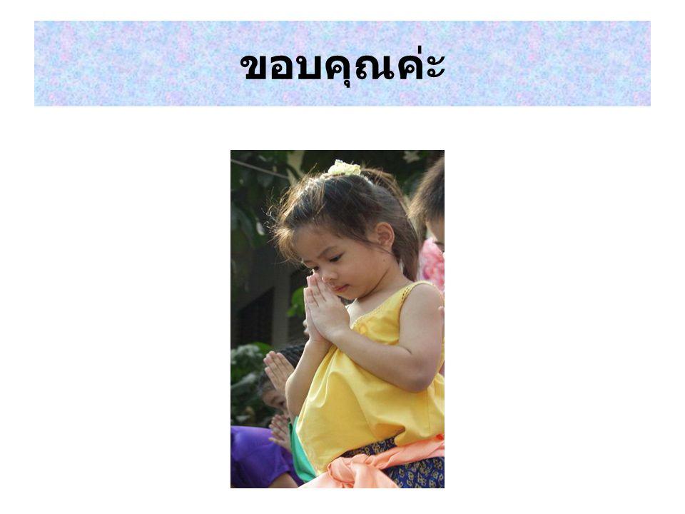 การประยุกต์ใช้ในการสอน วรรณยุกต์ไทย เน้นการสอนวรรณยุกต์ไทยโดยใช้ ชุดคำที่หลากหลาย เช่น จากผู้พูดทั้งสองเพศ ( ชาย - หญิง ) จากผู้พูดหลากหลายวัย ( เด็ก - วัยรุ่น - ผู้ใหญ่ - ผู้อาวุโส ) จากผู้พูดที่มีอัตราการพูดที่ต่างกัน ( เร็ว - ช้า - ปานกลาง ) จากคำที่ปรากฏในหลายบริบท ( ต้น ประโยค - ท้ายประโยค ) จากผู้พูดที่มาจากหลายถิ่น ( อีสาน กลาง เหนือ ใต้ )