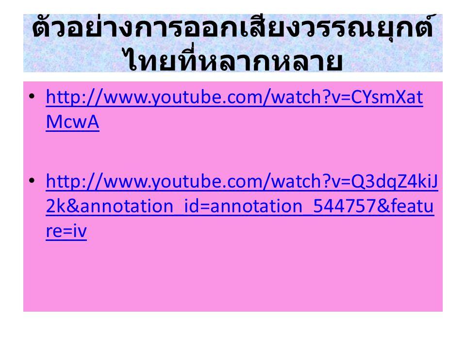 ตัวอย่างการออกเสียงวรรณยุกต์ ไทยที่หลากหลาย http://www.youtube.com/watch?v=Zgw5cO3S lMU&feature=related http://www.youtube.com/watch?v=Zgw5cO3S lMU&feature=related http://www.youtube.com/watch?v=6nlw4NJd nNE&feature=related http://www.youtube.com/watch?v=6nlw4NJd nNE&feature=related http://www.youtube.com/watch?v=- aB4tOwf2Sc