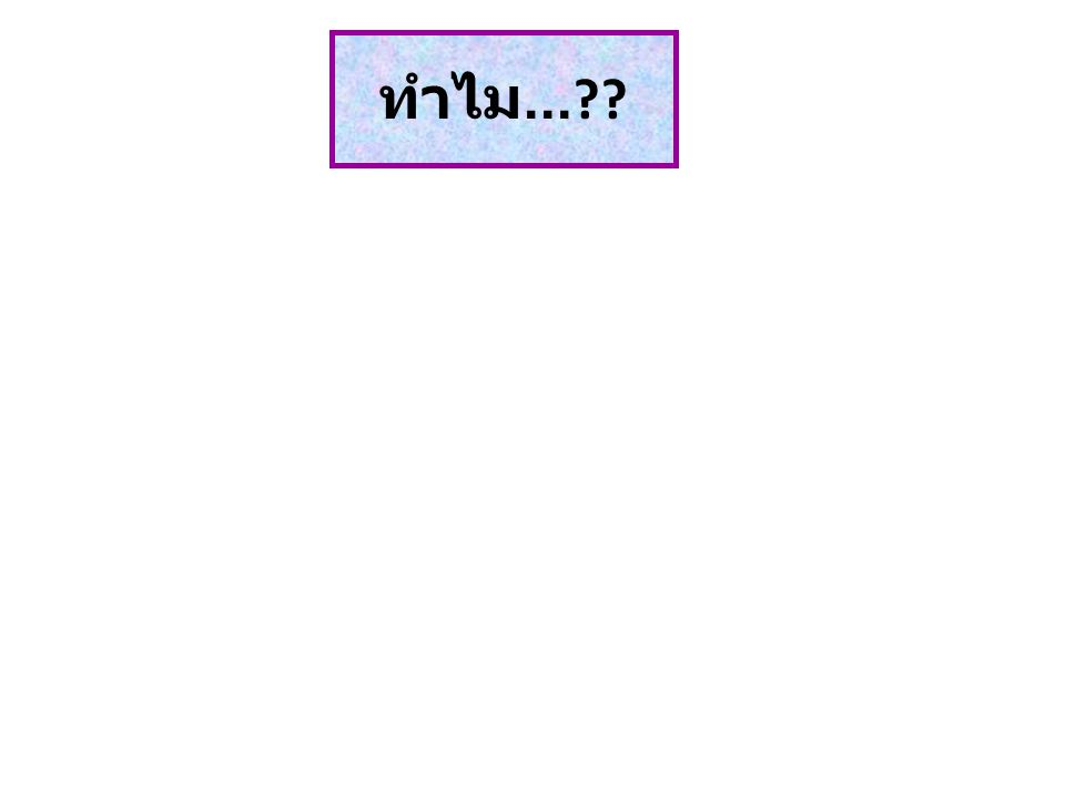 ทำไม...?? เพื่อสำรวจ ตำราการสอน ภาษาไทย ให้แก่ ชาวต่างชาติ ใน มหาวิทยาลัย ไทย