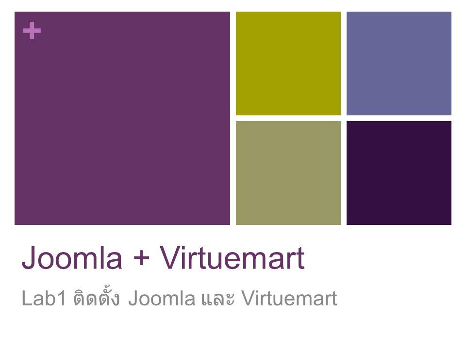 + Joomla + Virtuemart Lab1 ติดตั้ง Joomla และ Virtuemart