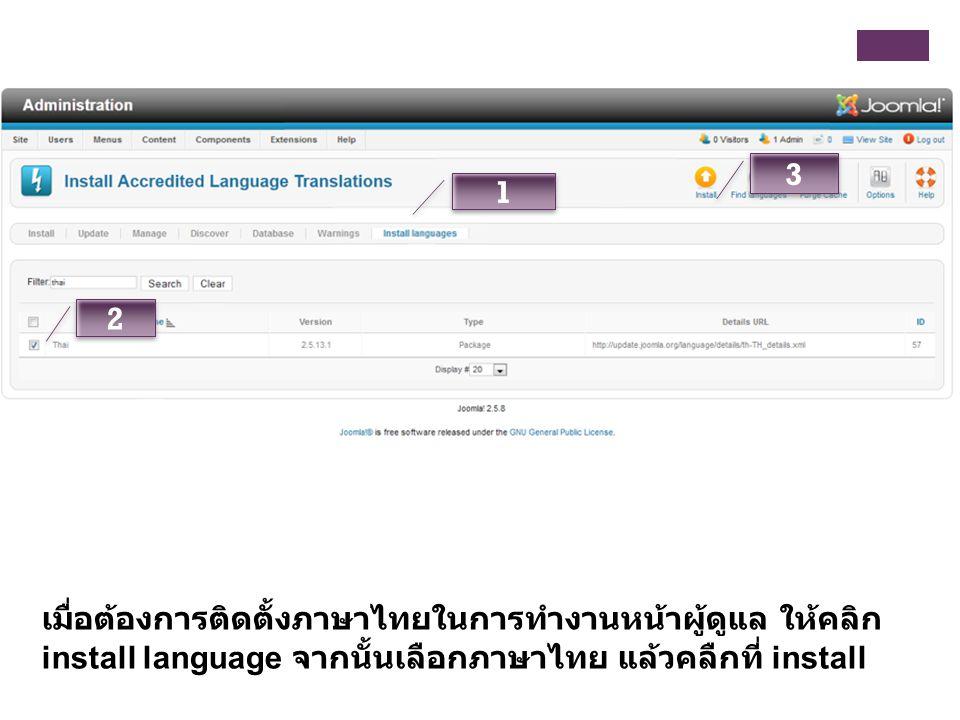 เมื่อต้องการติดตั้งภาษาไทยในการทำงานหน้าผู้ดูแล ให้คลิก install language จากนั้นเลือกภาษาไทย แล้วคลืกที่ install 1 1 2 2 3 3