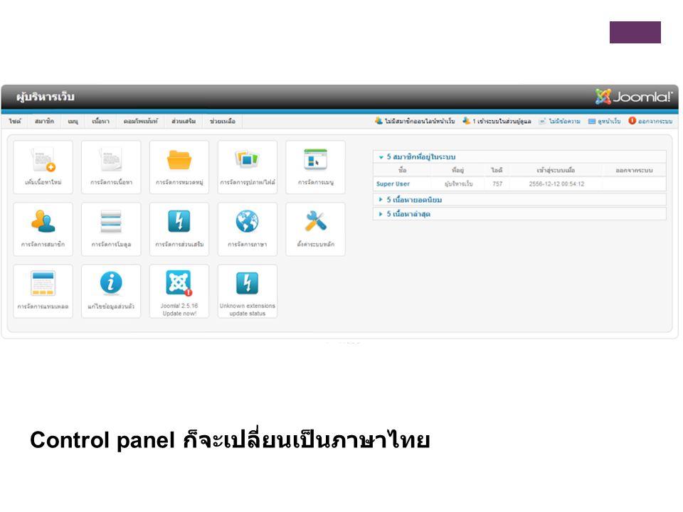 Control panel ก็จะเปลี่ยนเป็นภาษาไทย