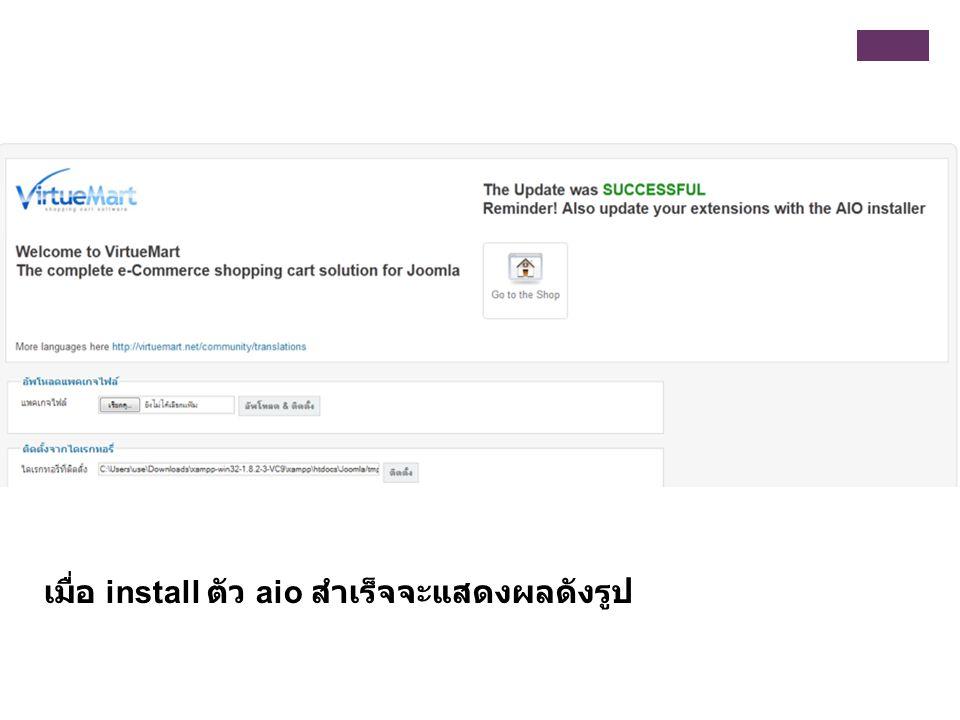 เมื่อ install ตัว aio สำเร็จจะแสดงผลดังรูป