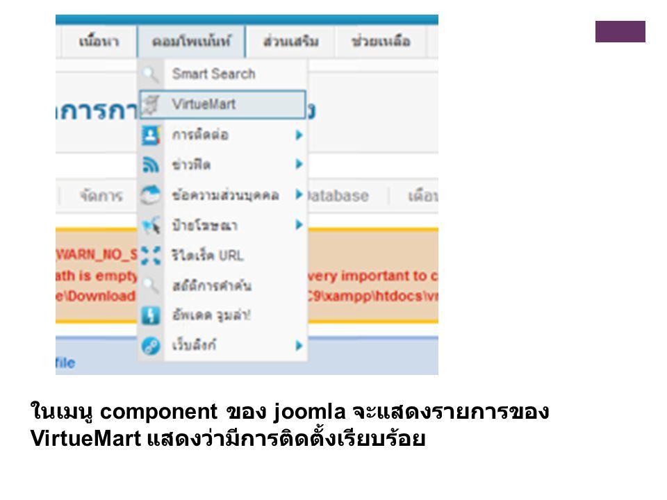 ในเมนู component ของ joomla จะแสดงรายการของ VirtueMart แสดงว่ามีการติดตั้งเรียบร้อย