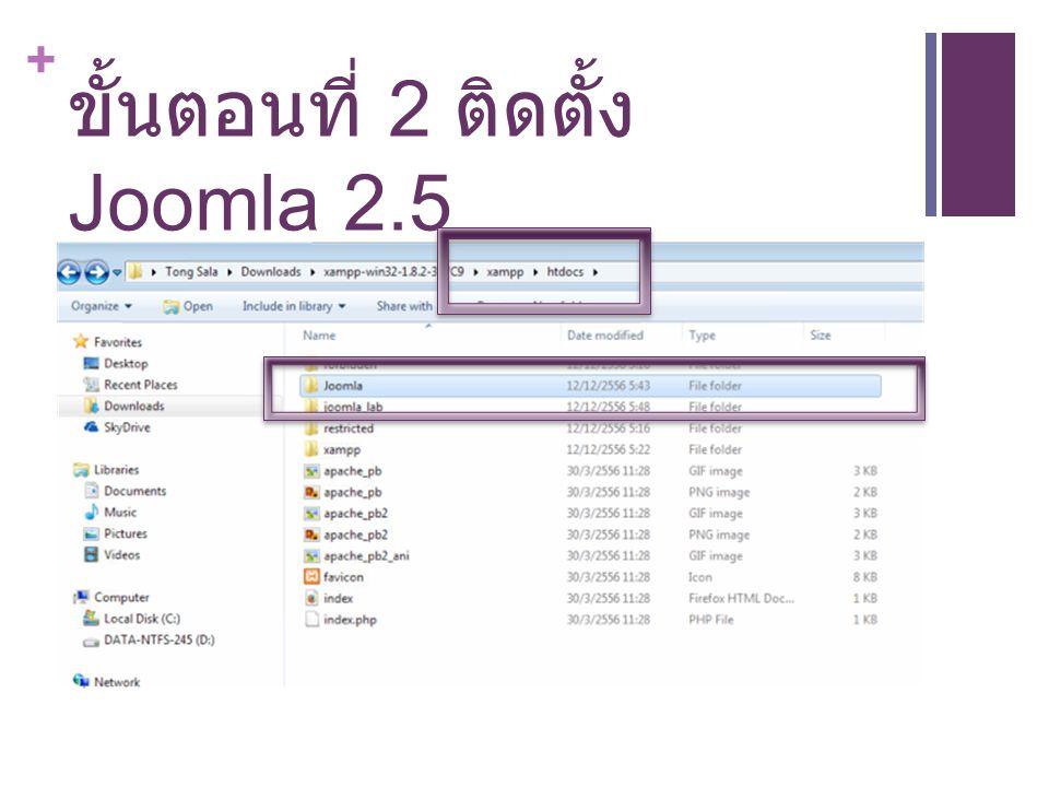 เปิด web browser กรอก URL เป็น http://localhost/joomla หรือตามด้วยชื่อไฟลเดอร์ที่ตั้งขึ้นhttp://localhost/joomla