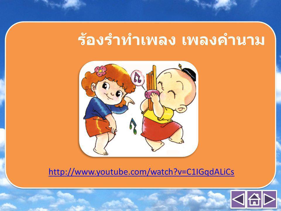 http://www.youtube.com/watch?v=C1IGqdALiCs ร้องรำทำเพลง เพลงคำนาม