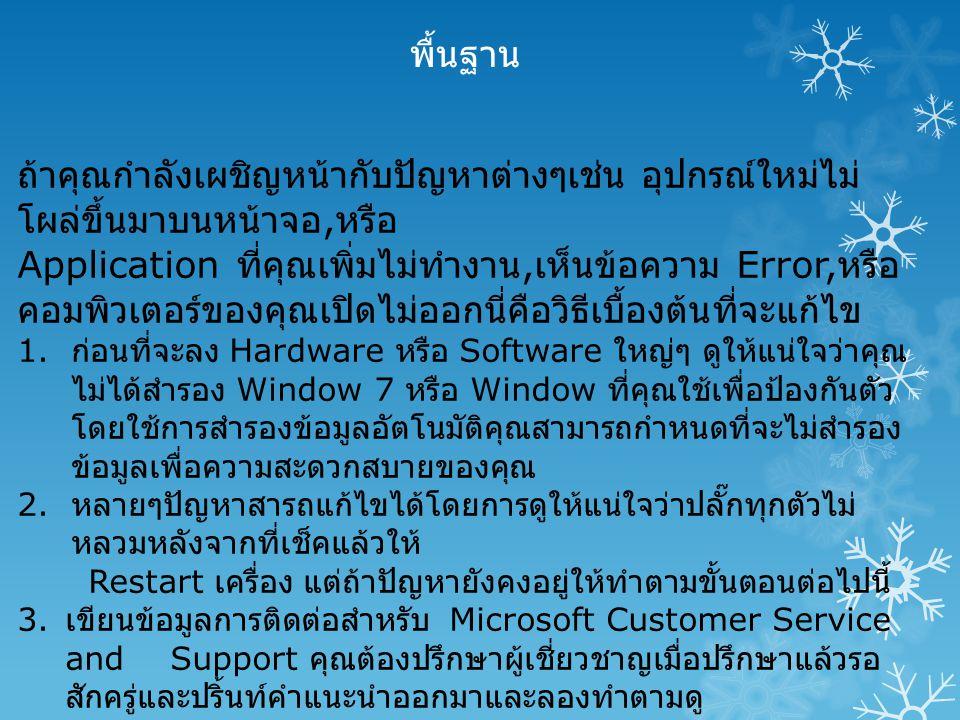 ตั้งปัญญหา Microsoft ให้ตัวเลือกคุณที่จะช่วยซ่อมปัญหาที่คุณกำลังเผชิญอยู่ 1.