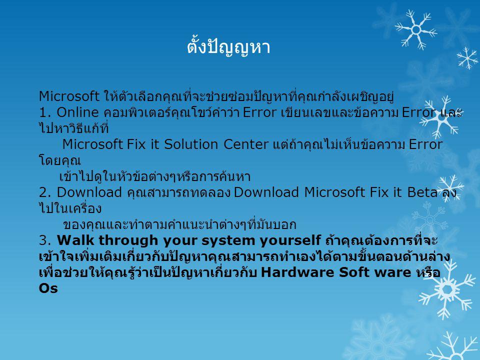 ซอฟแวร์ที่ขัดข้อง โปรแกรมติดตั้งไม่ได้และไม่ขึ้นบนหน้าจอของคุณหรือ ทำงานไม่เต็มประสิทธิภาพนี่เป็นวิธีการแก้ปัญหา ปัญหาทั่วไป 1.