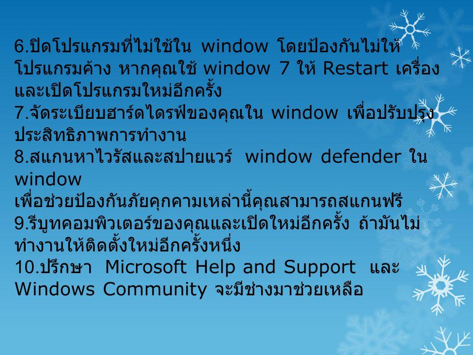 6. ปิดโปรแกรมที่ไม่ใช้ใน window โดยป้องกันไม่ให้ โปรแกรมค้าง หากคุณใช้ window 7 ให้ Restart เครื่อง และเปิดโปรแกรมใหม่อีกครั้ง 7. จัดระเบียบฮาร์ดไดรฟ์