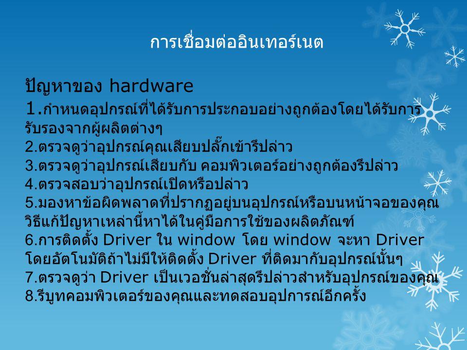 การเชื่อมต่ออินเทอร์เนต ปัญหาของ hardware 1.