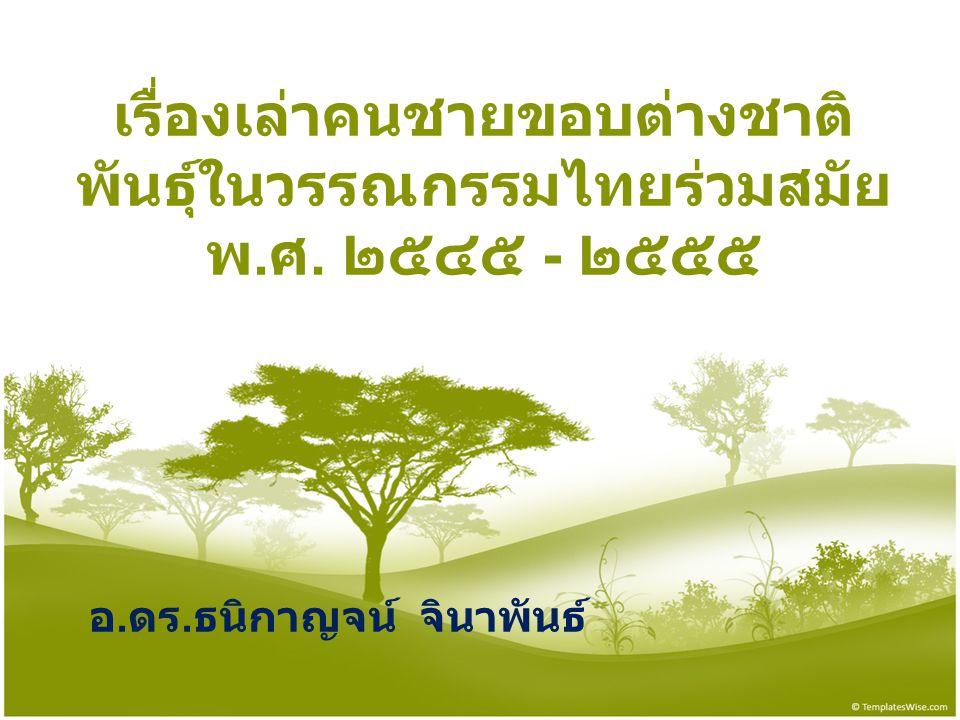 เรื่องเล่าคนชายขอบต่างชาติพันธุ์ใน วรรณกรรมไทยร่วมสมัย ( ๒๕๔๕ - ๒๕๕๕ ) วรรณกรรมไทย ๒๐ เรื่อง  นวนิยาย ๒ เรื่อง  เรื่องสั้น ๑๘ เรื่อง