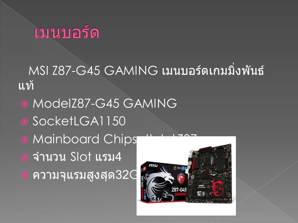 MSI Z87-G45 GAMING เมนบอร์ดเกมมิ่งพันธ์ แท้  ModelZ87-G45 GAMING  SocketLGA1150  Mainboard ChipsetIntel Z87  จำนวน Slot แรม 4  ความจุแรมสูงสุด 32