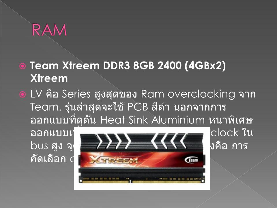  Team Xtreem DDR3 8GB 2400 (4GBx2) Xtreem  LV คือ Series สูงสุดของ Ram overclocking จาก Team. รุ่นล่าสุดจะใช้ PCB สีดำ นอกจากการ ออกแบบที่ดุดัน Heat