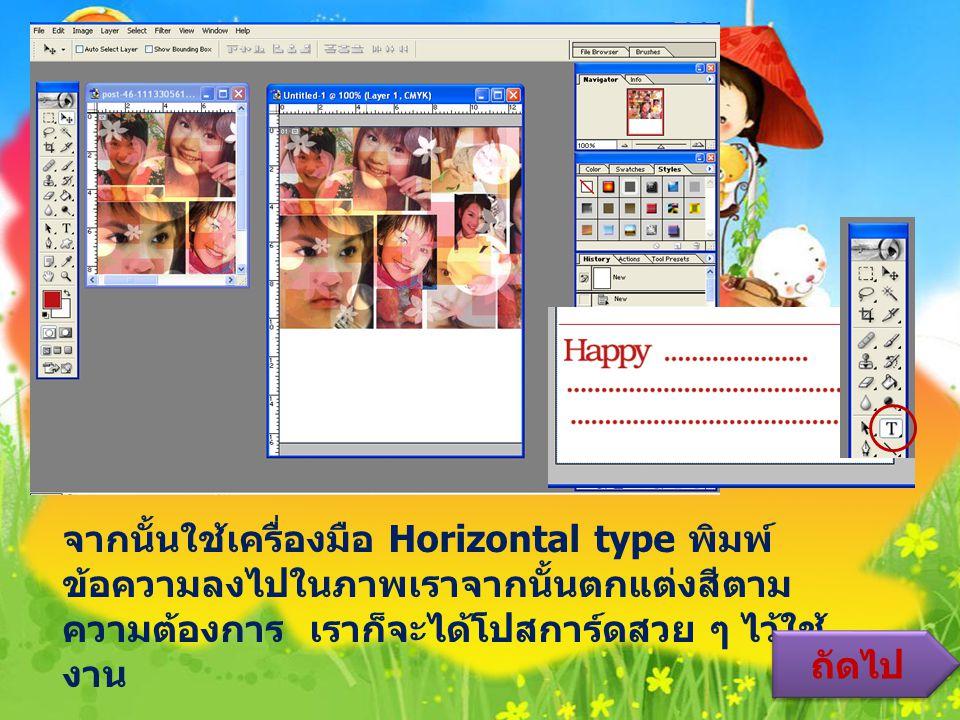 จากนั้นใช้เครื่องมือ Horizontal type พิมพ์ ข้อความลงไปในภาพเราจากนั้นตกแต่งสีตาม ความต้องการ เราก็จะได้โปสการ์ดสวย ๆ ไว้ใช้ งาน ถัดไป