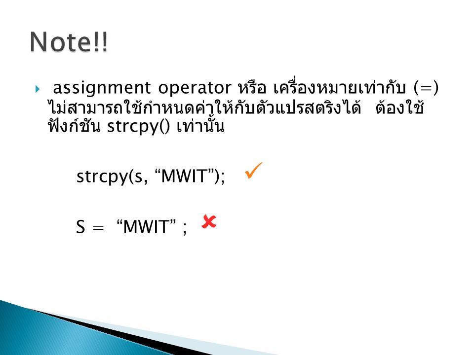 " assignment operator หรือ เครื่องหมายเท่ากับ (=) ไม่สามารถใช้กำหนดค่าให้กับตัวแปรสตริงได้ ต้องใช้ ฟังก์ชัน strcpy() เท่านั้น strcpy(s, ""MWIT""); S = """