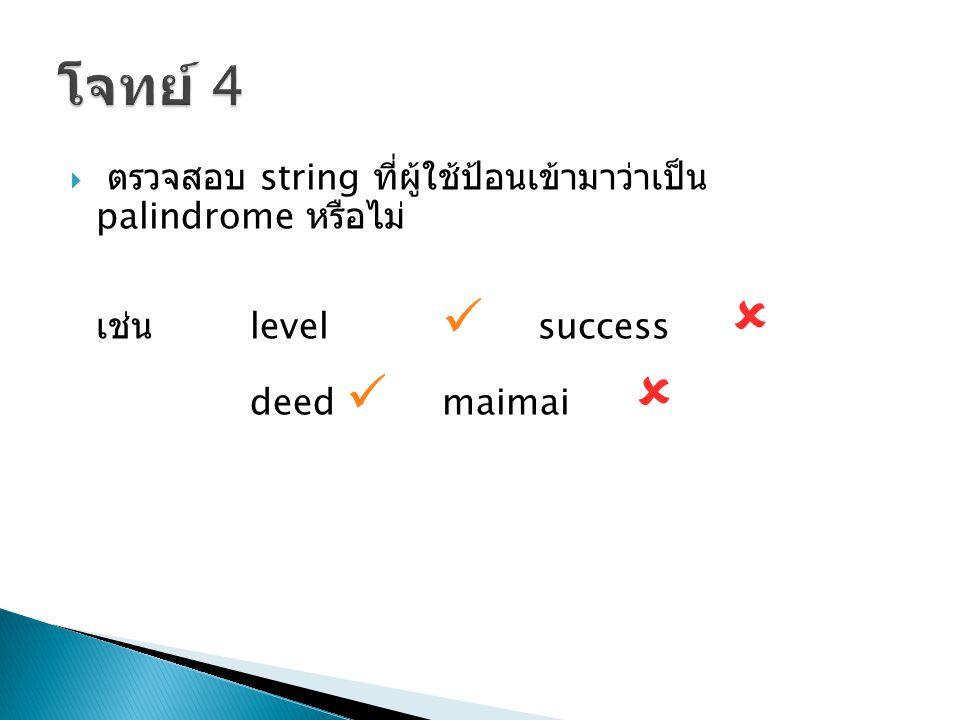  ตรวจสอบ string ที่ผู้ใช้ป้อนเข้ามาว่าเป็น palindrome หรือไม่ เช่น level success  deed maimai 
