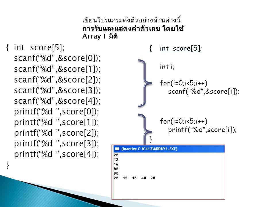 "{int score[5]; scanf(""%d"",&score[0]); scanf(""%d"",&score[1]); scanf(""%d"",&score[2]); scanf(""%d"",&score[3]); scanf(""%d"",&score[4]); printf(""%d "",score[0"