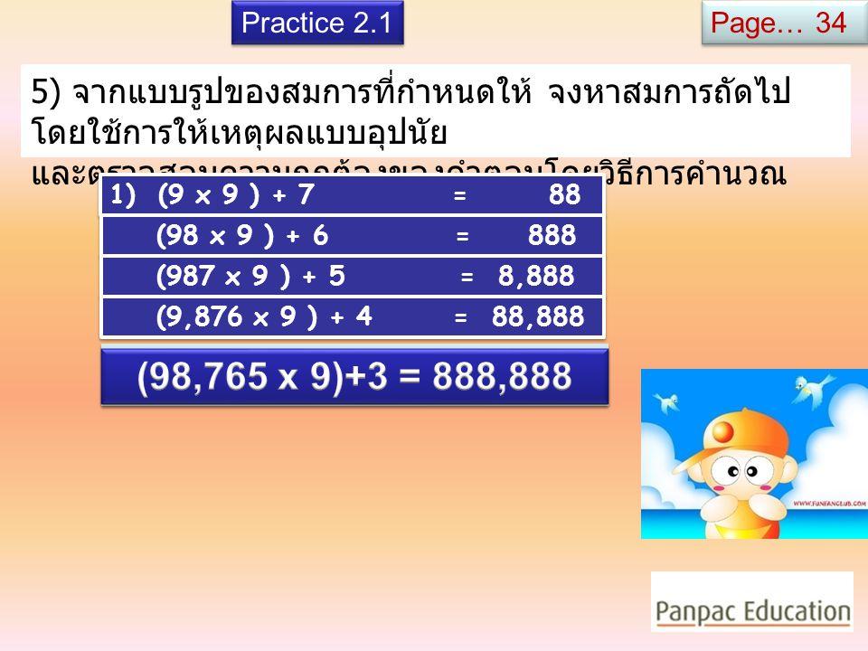 4. พิจารณาผลคูณ ต่อไปนี้ 37 x 15 = 555 37 x 18 = 666 37 x 21 = 777 37 x 24 = 888 2) ใช้การให้เหตุผลแบบอุปนัยเพื่อหา ตัวคูณที่ได้ผลคูณเป็น 555, 666, 77