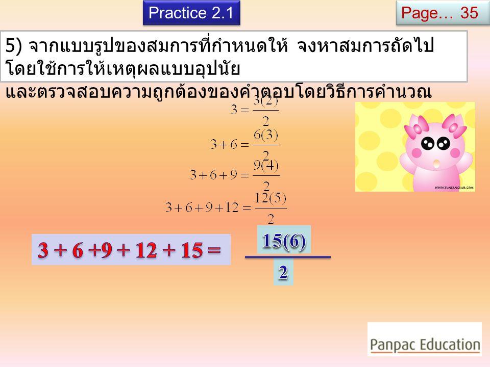 3) 2 = 4 – 2 2 + 4 = 8 - 2 2 + 4 + 8 = 16 - 2 2 + 4 + 8 + 16 = 32 - 2 5) จากแบบรูปของสมการที่กำหนดให้ จงหาสมการถัดไป โดยใช้การให้เหตุผลแบบอุปนัย และตร
