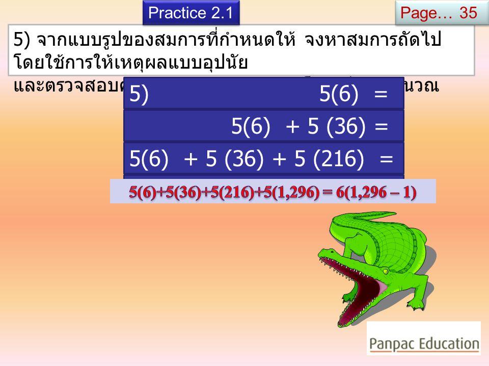 5) จากแบบรูปของสมการที่กำหนดให้ จงหาสมการถัดไป โดยใช้การให้เหตุผลแบบอุปนัย และตรวจสอบความถูกต้องของคำตอบโดยวิธีการคำนวณ Practice 2.1 Page… 35