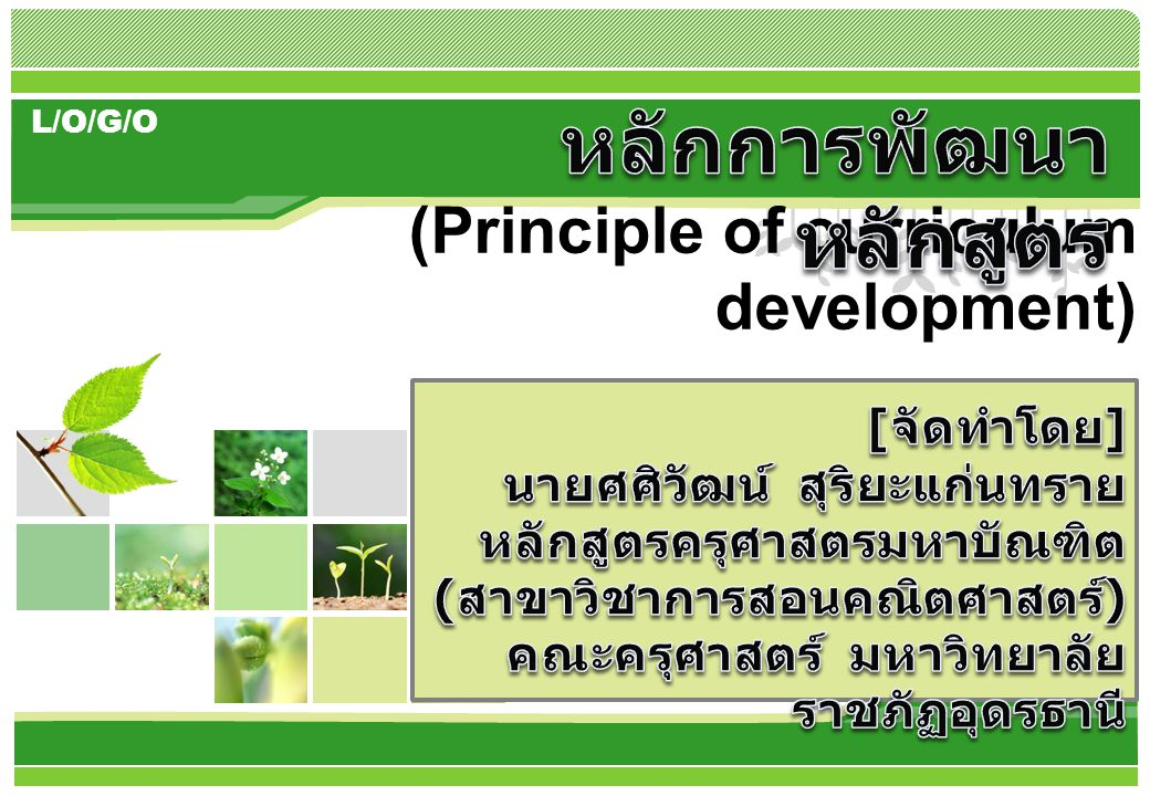 L/O/G/O ( Principle of curriculum development)