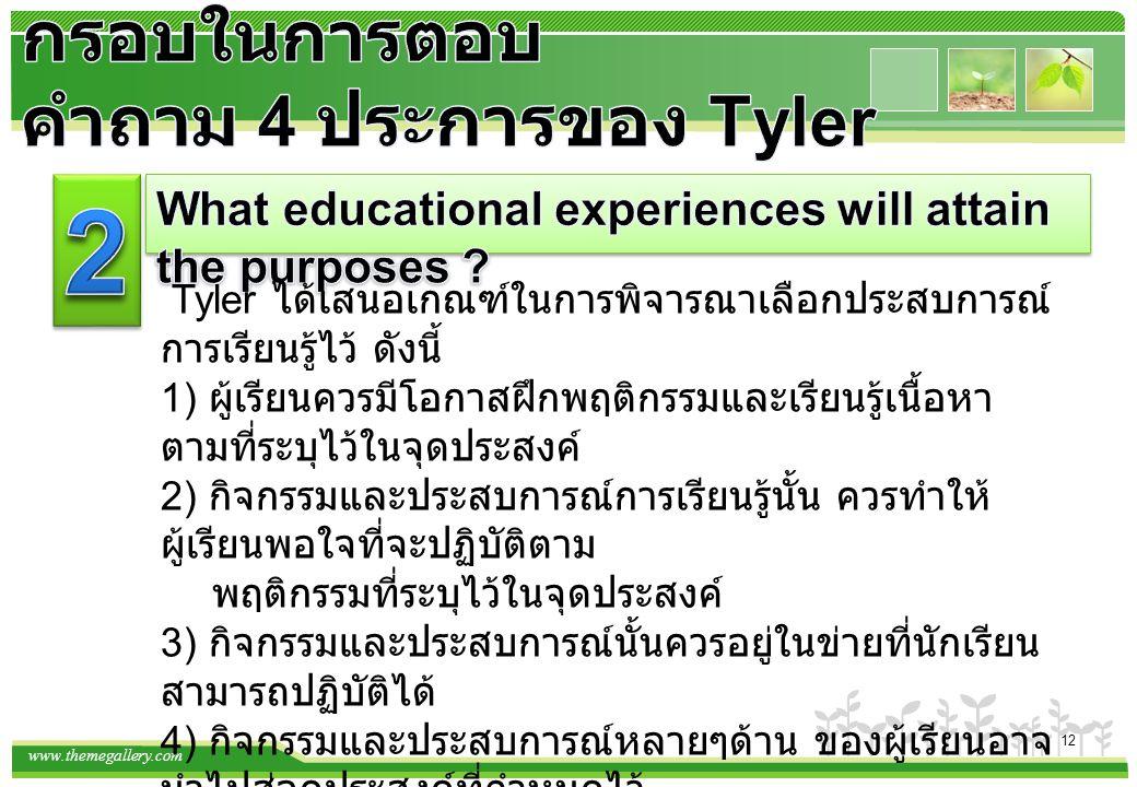 www.themegallery.com 12 Tyler ได้เสนอเกณฑ์ในการพิจารณาเลือกประสบการณ์ การเรียนรู้ไว้ ดังนี้ 1) ผู้เรียนควรมีโอกาสฝึกพฤติกรรมและเรียนรู้เนื้อหา ตามที่ร