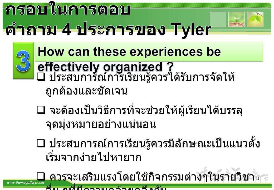 www.themegallery.com 14  ประสบการณ์การเรียนรู้ควรได้รับการจัดให้ ถูกต้องและชัดเจน  จะต้องเป็นวิธีการที่จะช่วยให้ผู้เรียนได้บรรลุ จุดมุ่งหมายอย่างแน่