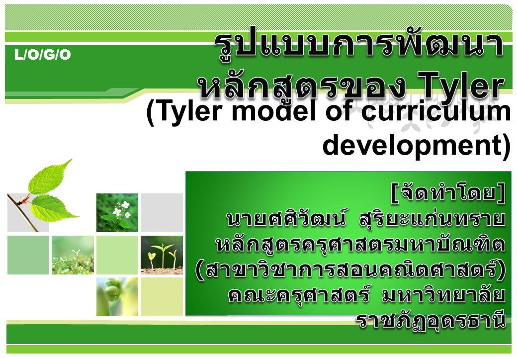 L/O/G/O (Tyler model of curriculum development)
