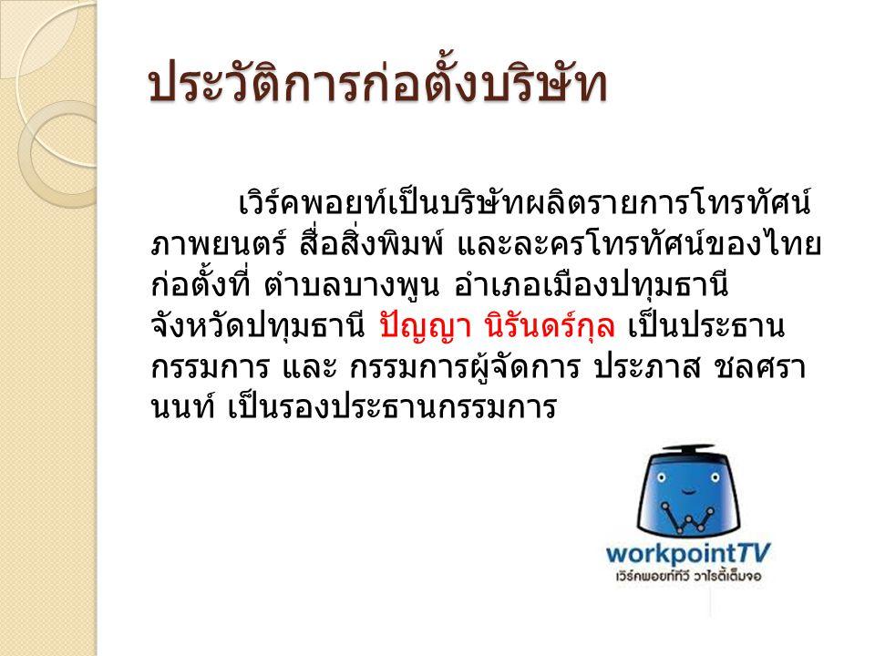 ประวัติการก่อตั้งบริษัท เวิร์คพอยท์เป็นบริษัทผลิตรายการโทรทัศน์ ภาพยนตร์ สื่อสิ่งพิมพ์ และละครโทรทัศน์ของไทย ก่อตั้งที่ ตำบลบางพูน อำเภอเมืองปทุมธานี