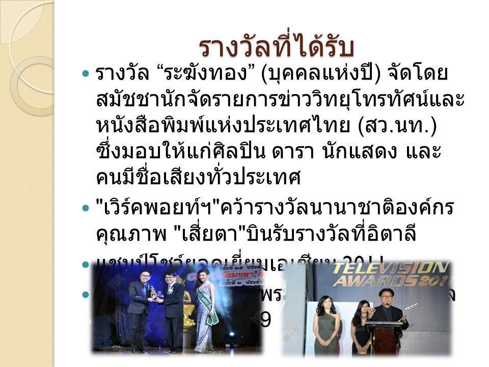 """รางวัลที่ได้รับ รางวัล """" ระฆังทอง """" ( บุคคลแห่งปี ) จัดโดย สมัชชานักจัดรายการข่าววิทยุโทรทัศน์และ หนังสือพิมพ์แห่งประเทศไทย ( สว. นท.) ซึ่งมอบให้แก่ศิ"""
