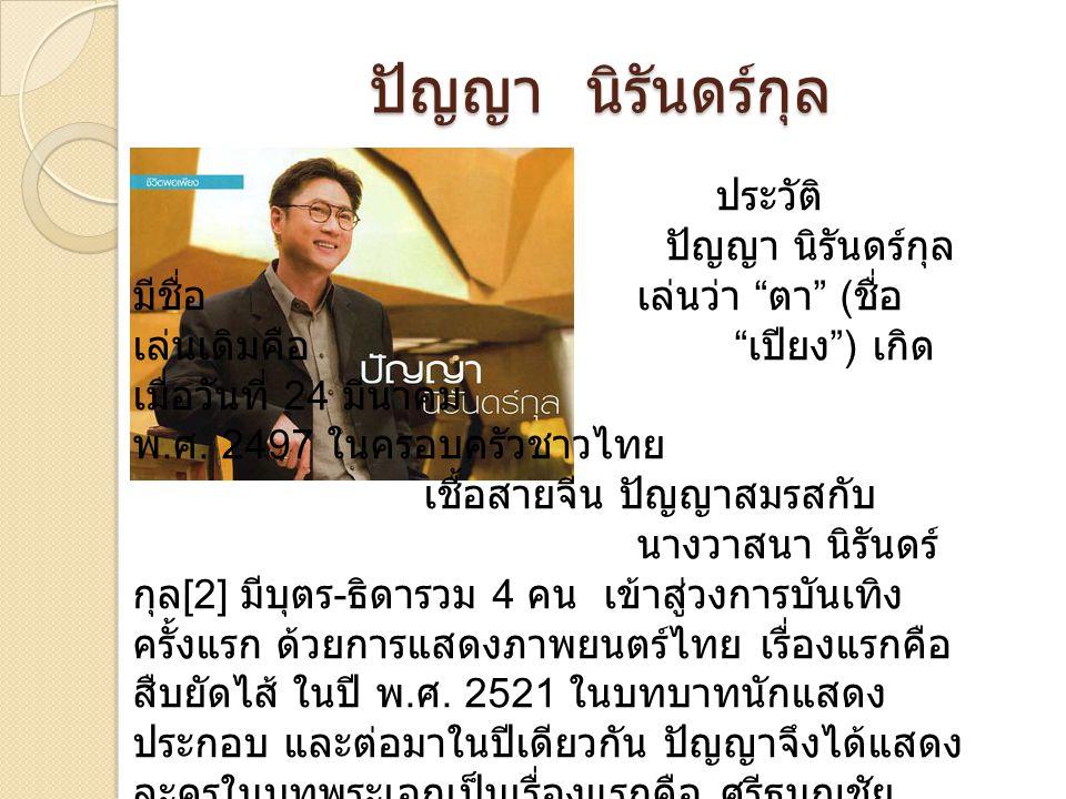 """ปัญญา นิรันดร์กุล ประวัติ ปัญญา นิรันดร์กุล มีชื่อ เล่นว่า """" ตา """" ( ชื่อ เล่นเดิมคือ """" เปียง """") เกิด เมื่อวันที่ 24 มีนาคม พ. ศ. 2497 ในครอบครัวชาวไทย"""
