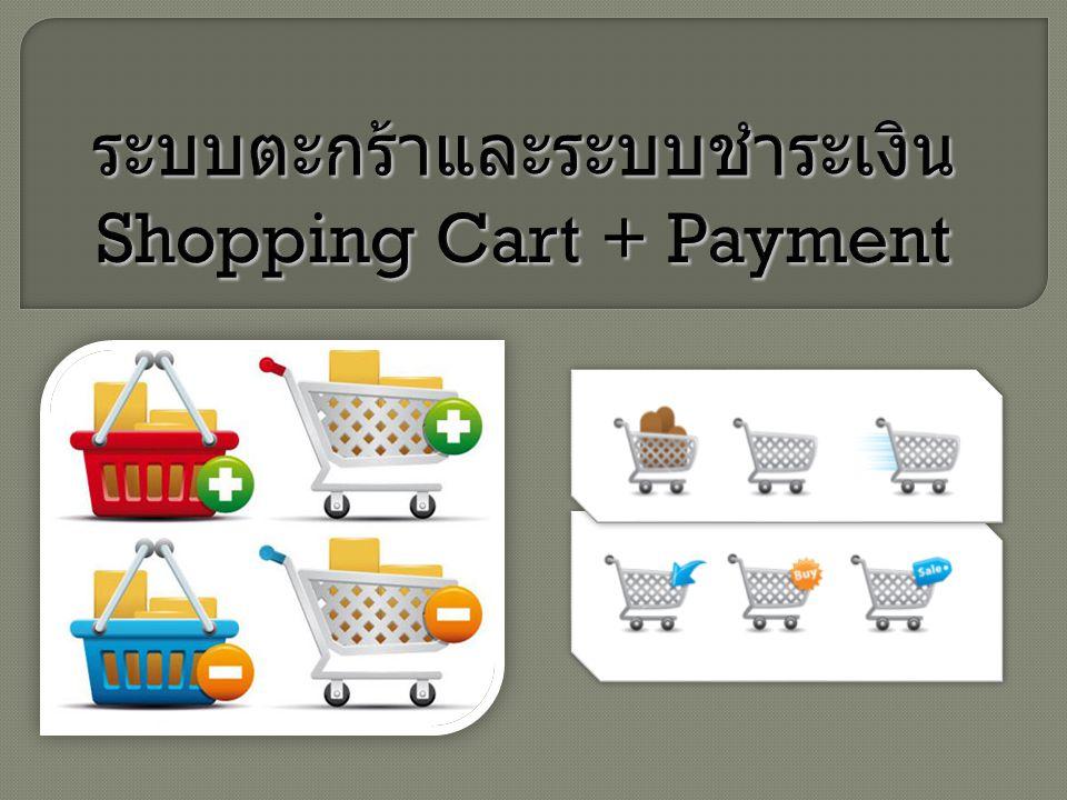  Credit Card  การโอนเงินผ่านทางธนาคาร  E-Money หรือ E-Cash