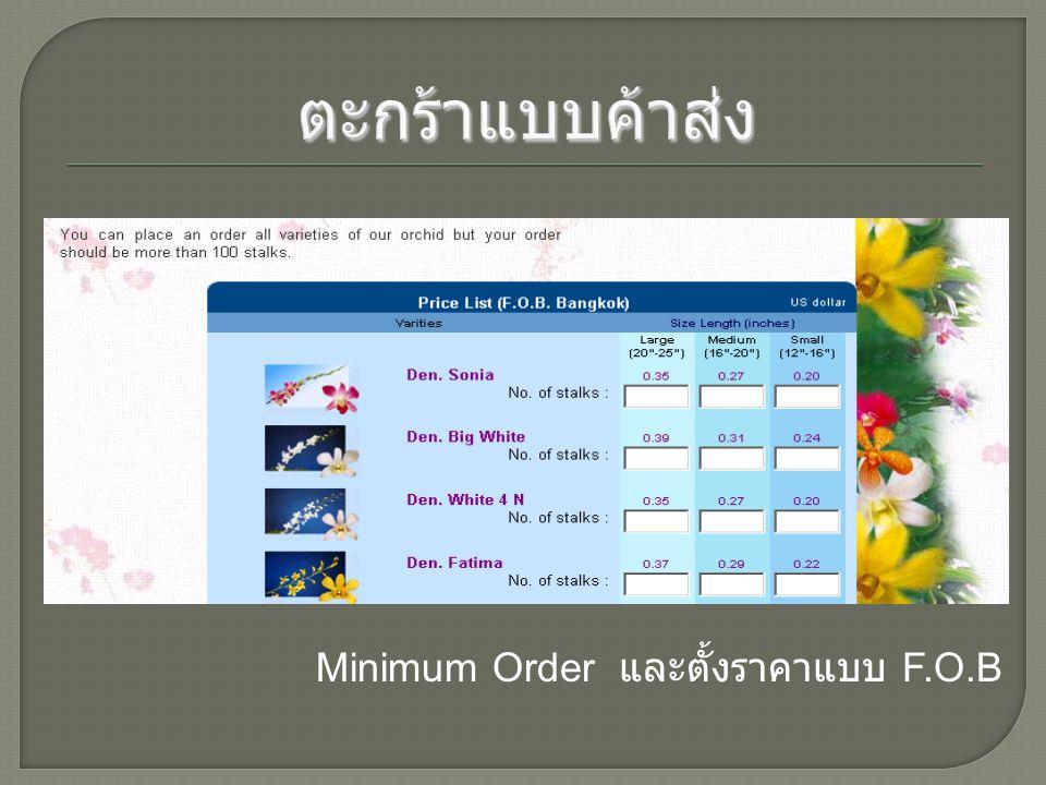 Minimum Order และตั้งราคาแบบ F.O.B
