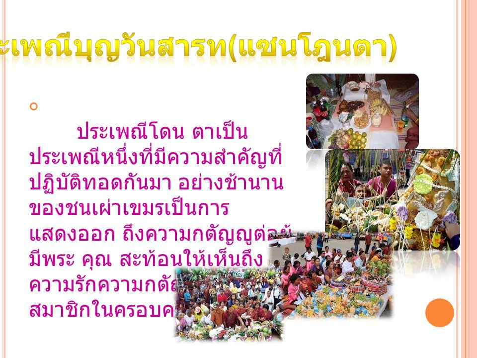 จังหวัดสุรินทร์ เป็นถิ่นฐานของ ชาวไทยเชื้อชาติสายกูย เป็นขน เผ่าที่เชี่ยวชาญการจับช้าง เลี้ยง ช้าง และฝึกช้างมาแต่อดีตกาล แม้วันนี้การคล้อง ช้างป่าจะยุติไป แล้วแต่พวกเขายังเลี้ยงช้างไว้ดั่ง สัตว์เลี้ยงของครอบครัว ชาว สุรินทร์ได้เคยทำชื่อเสียงให้แต่ ประเทศไทยมาแล้ว และเมื่อ การ แสดง ของช้าง ได้ถือกำเนิด ขึ้นมาเมื่อ พ.