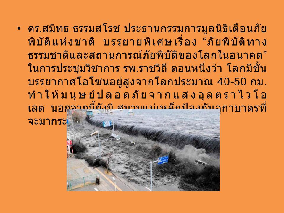"""ดร. สมิทธ ธรรมสโรช ประธานกรรมการมูลนิธิเตือนภัย พิบัติแห่งชาติ บรรยายพิเศษเรื่อง """" ภัยพิบัติทาง ธรรมชาติและสถานการณ์ภัยพิบัติของโลกในอนาคต """" ในการประช"""