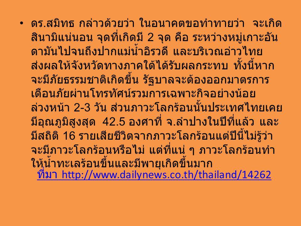 ที่มา http://www.dailynews.co.th/thailand/14262 ดร.