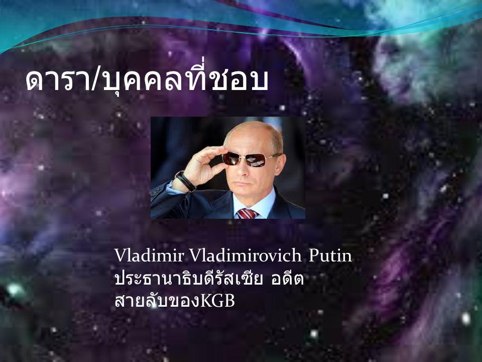 ดารา / บุคคลที่ชอบ Vladimir Vladimirovich Putin ประธานาธิบดีรัสเซีย อดีต สายลับของ KGB