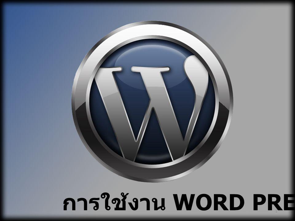 การใช้งาน WORD PRESS 1