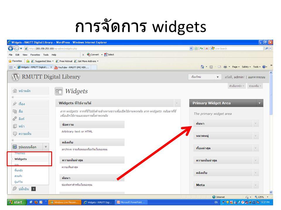 การจัดการ widgets 10
