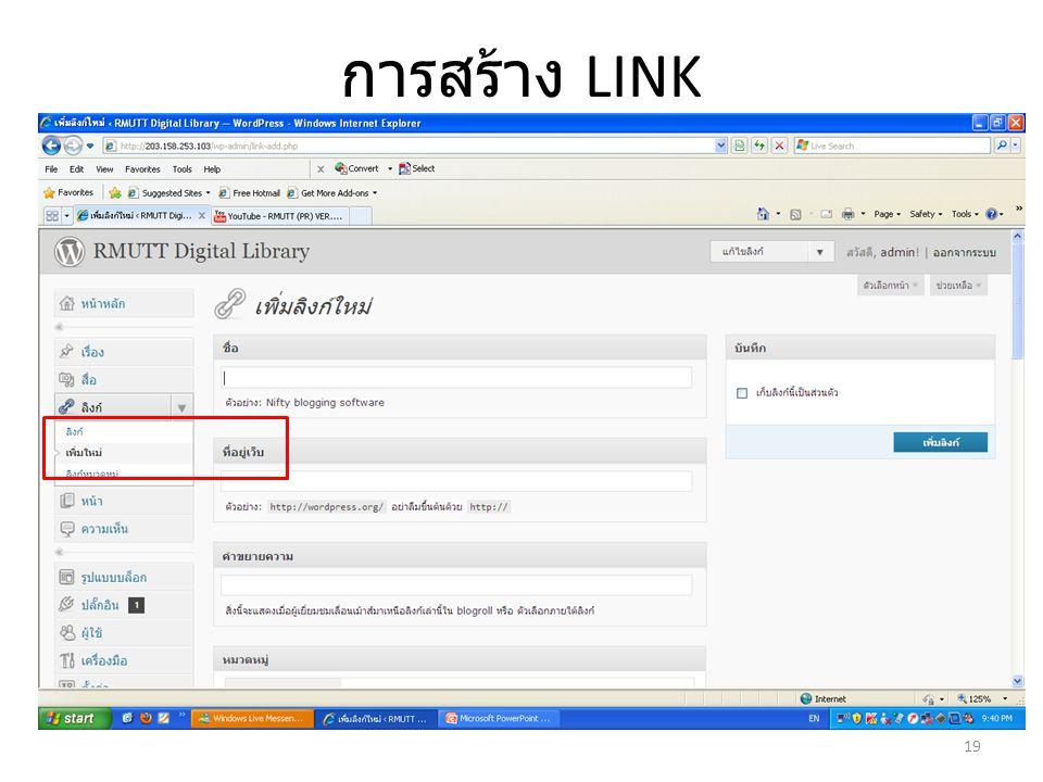 การสร้าง LINK 19