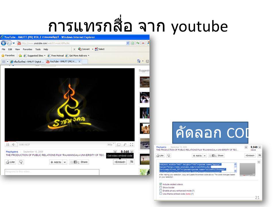 การแทรกสื่อ จาก youtube คัดลอก CODE 21