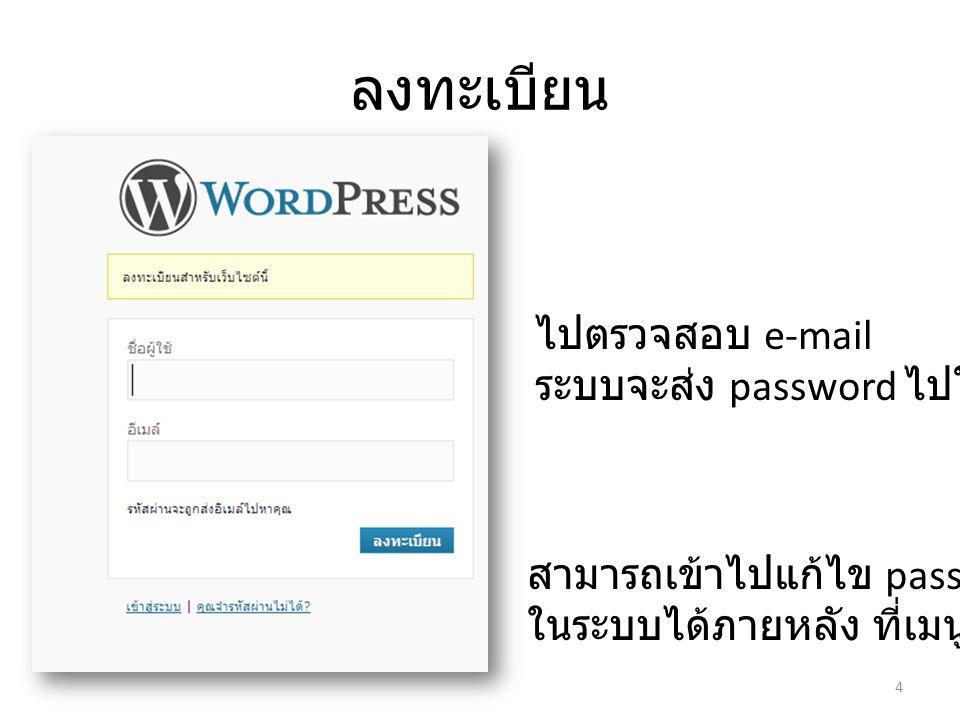 ลงทะเบียน ไปตรวจสอบ e-mail ระบบจะส่ง password ไปให้ สามารถเข้าไปแก้ไข password ในระบบได้ภายหลัง ที่เมนู บัญชีผู้ใช้ 4