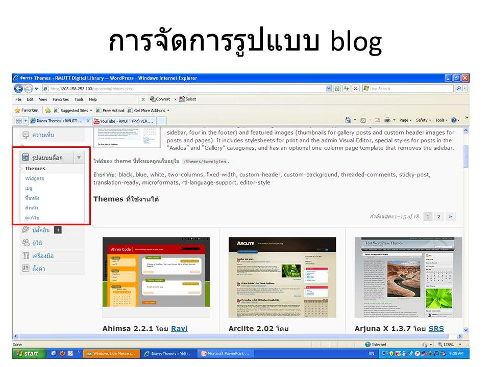 การจัดการรูปแบบ blog 9
