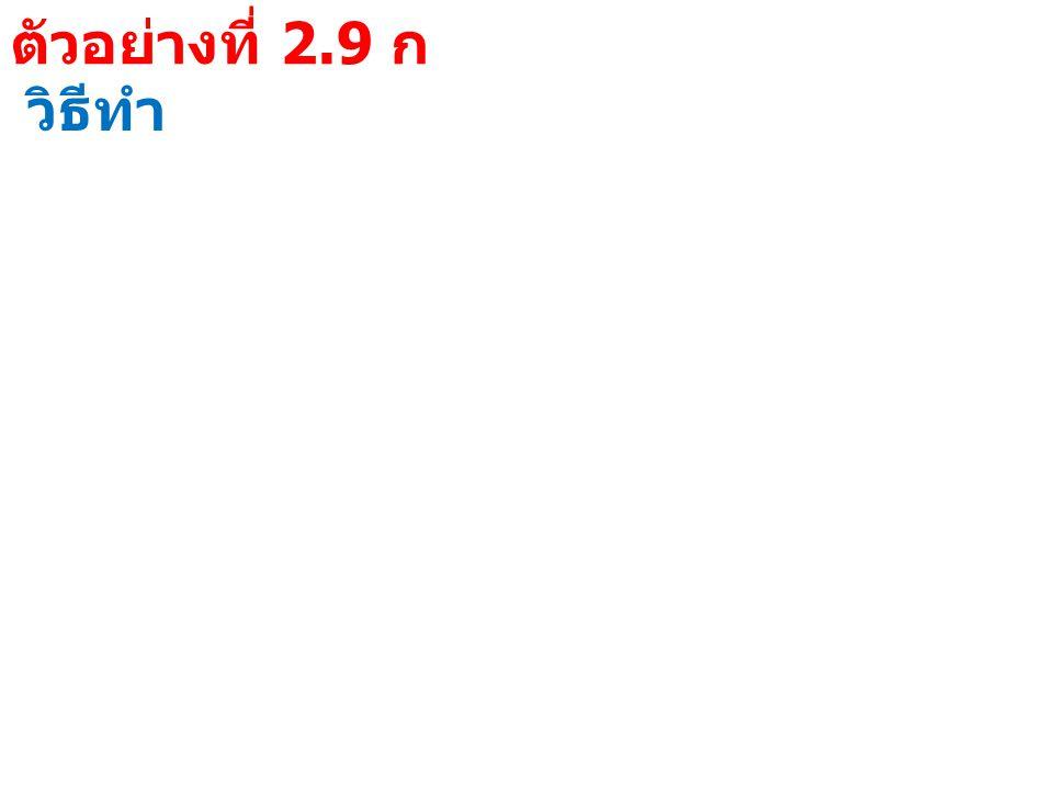 ตัวอย่างที่ 2.9 ก วิธีทำ เครื่องที่ 1 เครื่องที่ 2 เครื่องที่ 3 ตรวจส อบ YYY YYN YNY YNN