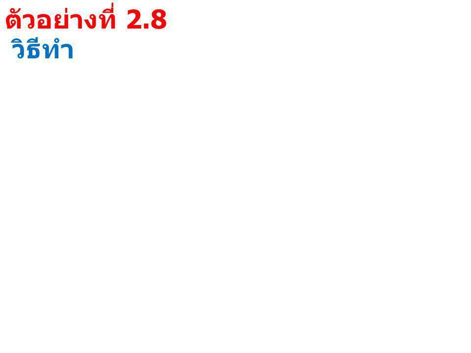ตัวอย่างที่ 2.8 วิธีทำ M M M M M M M M M M M M