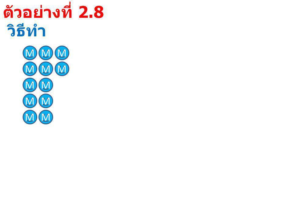 ตัวอย่างที่ 2.8 วิธีทำ M M M M M M M M M M M M F F F F F F F F