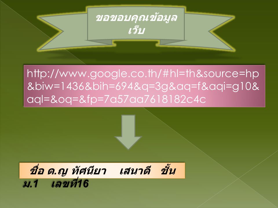 ขอขอบคุณข้อมูล เว็บ http://www.google.co.th/#hl=th&source=hp &biw=1436&bih=694&q=3g&aq=f&aqi=g10& aql=&oq=&fp=7a57aa7618182c4c http://www.google.co.th/#hl=th&source=hp &biw=1436&bih=694&q=3g&aq=f&aqi=g10& aql=&oq=&fp=7a57aa7618182c4c ชื่อ ด.