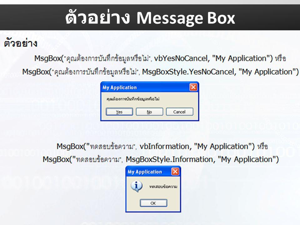 ตัวอย่าง Message Box