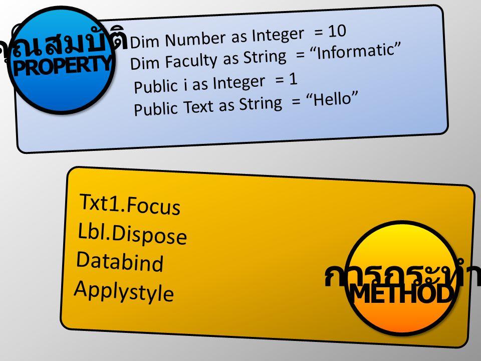 คุณสมบัติ PROPERTY Dim Number as Integer = 10 Dim Faculty as String = Informatic Public i as Integer = 1 Public Text as String = Hello การกระทำ METHOD Txt1.Focus Lbl.Dispose Databind Applystyle