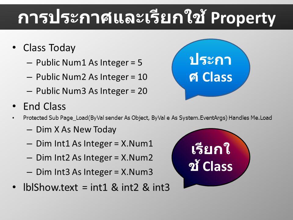 การประกาศและเรียกใช้ Property Class Today – Public Num1 As Integer = 5 – Public Num2 As Integer = 10 – Public Num3 As Integer = 20 End Class Protected